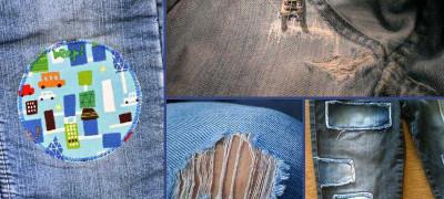 Красиво пришиваем заплатки на штаны своими руками